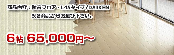 防音フロア・L45タイプ/DAIKEN