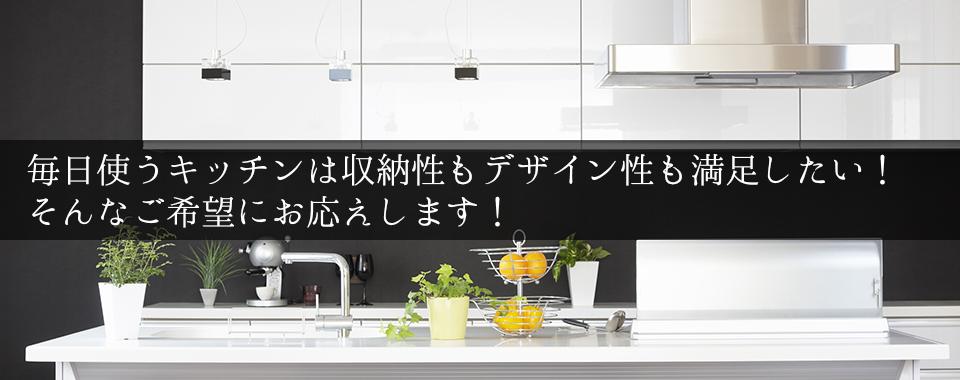 毎日使うキッチンは収納性もデザイン性も満足したい! そんなご希望にお応えします!