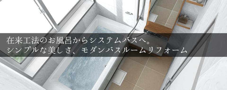 在来工法のお風呂からシステムバスへ。 シンプルな美しさ、モダンバスルームリフォーム